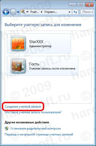 Как сделать выбор учетной записи windows 8